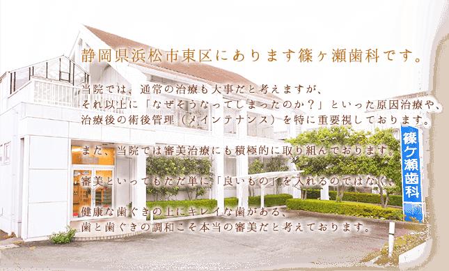 静岡県浜松市東区にあります篠ヶ瀬歯科です。