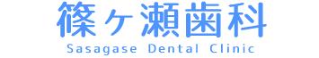 篠ヶ瀬歯科