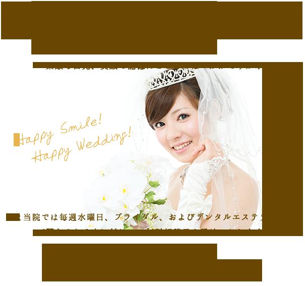 Happy Smile Happy Wedding