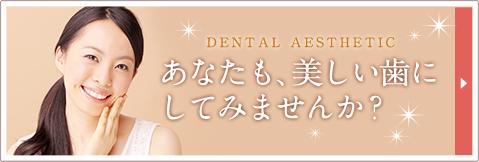 あなたも、美しい歯にしてみませんか?